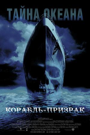 Фильм «Корабль-призрак» (2002)