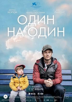 Фильм «Один на один» (2020)