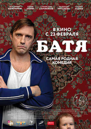 Фільм «Батя» (2020)