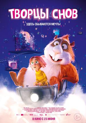 Мультфильм «Творцы снов» (2020)