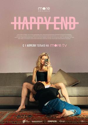 Сериал «Happy End» (2021 – ...)