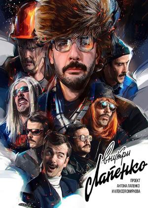 Сериал «Внутри Лапенко» (2019 – ...)