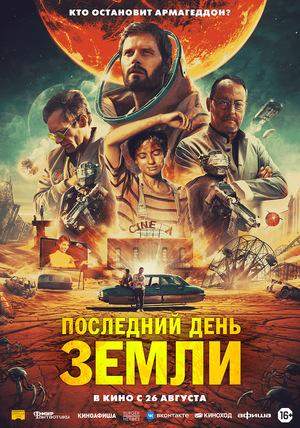 Фильм «Последний день Земли» (2020)