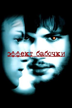 Фильм «Эффект бабочки» (2004)