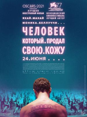 Фильм «Человек, который продал свою кожу» (2020)