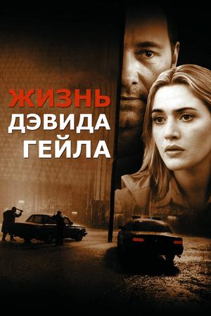Фильм «Жизнь Дэвида Гейла» (2003)