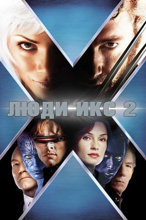 Фильм «Люди Икс 2» (2003)