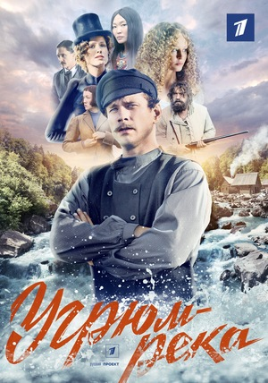 Сериал «Угрюм-река» (2021)