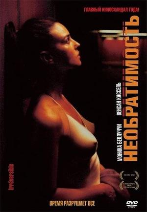 Фильм «Необратимость» (2002)