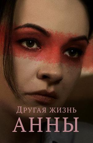 Серіал «Інше життя Анни» (2019)