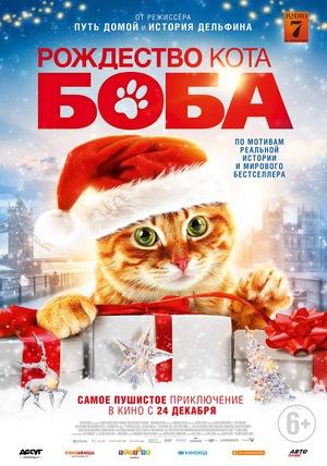 Фильм «Рождество кота Боба» (2020)