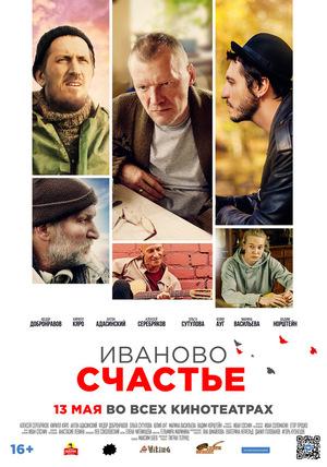 Фильм «Иваново счастье» (2019)