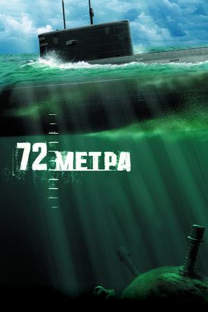 Сериал «72 метра» (2004)
