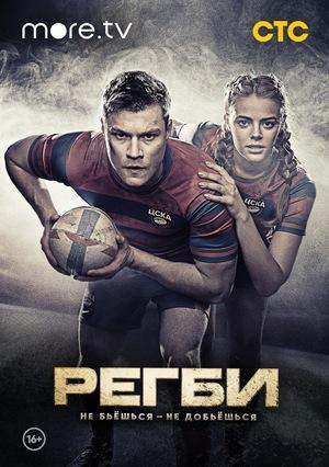 Сериал «Регби» (2021 – ...)