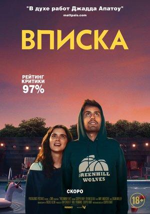 Фильм «Вписка» (2020)