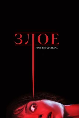 Фильм «Злое» (2021)