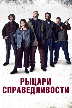 Фильм «Рыцари справедливости» (2020)