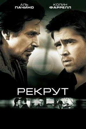 Фильм «Рекрут» (2003)