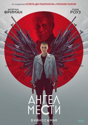 Фильм «Ангел мести» (2021)