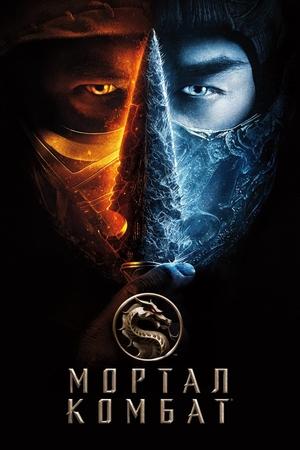 Фильм «Мортал Комбат» (2021)