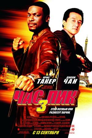 Фильм «Час пик 3» (2007)