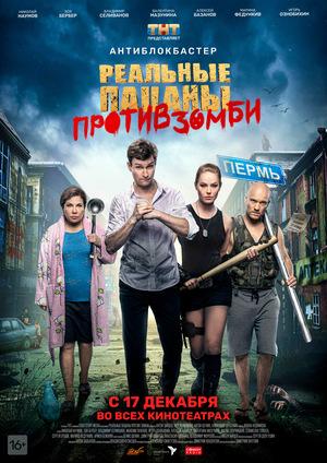 Фильм «Реальные пацаны против зомби» (2020)