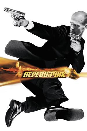 Фильм «Перевозчик» (2002)