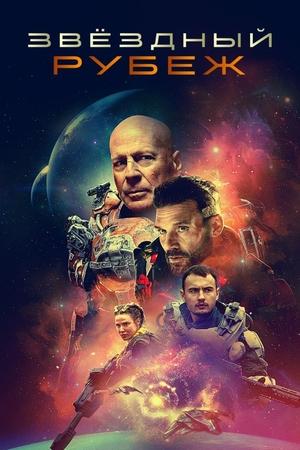 Фильм «Звёздный рубеж» (2021)