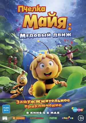 Мультфильм «Пчёлка Майя: Медовый движ» (2021)