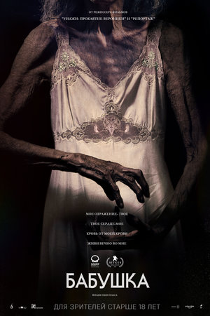 Фильм «Бабушка» (2021)