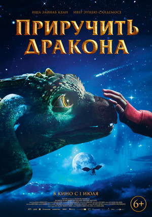 Фильм «Приручить дракона» (2020)