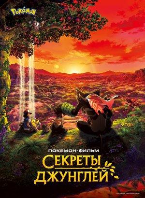 Аниме «Покемон-фильм: Секреты джунглей» (2020)