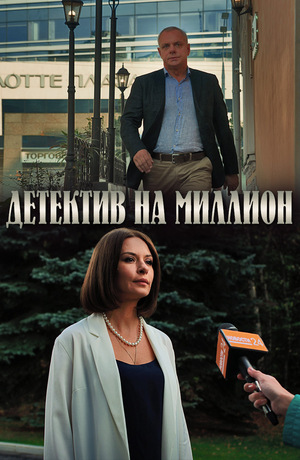 Серіал «Детектив на миллион» (2020 – 2021)