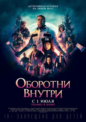 Фильм «Оборотни внутри» (2020)