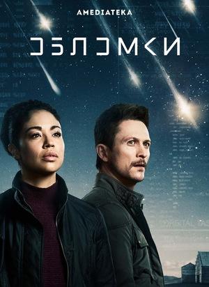 Сериал «Обломки» (2021 – ...)