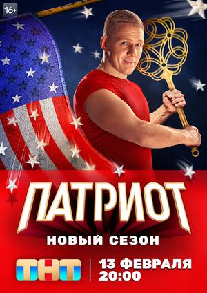 Сериал «Патриот» (2020 – ...)