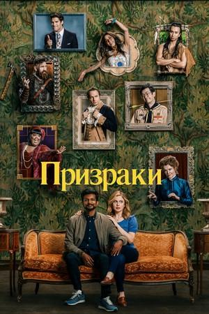 Сериал «Призраки» (2021 – ...)