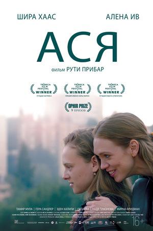 Фильм «Ася» (2020)