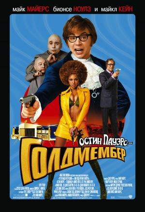 Фильм «Остин Пауэрс: Голдмембер» (2002)