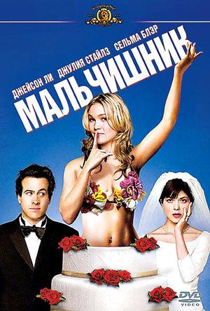 Фильм «Мальчишник» (2003)
