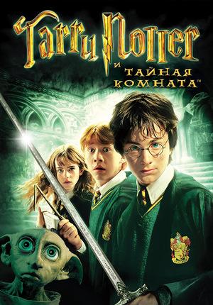 Фильм «Гарри Поттер и Тайная комната» (2002)