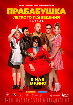 Фильм «Прабабушка легкого поведения: Начало» (2021)