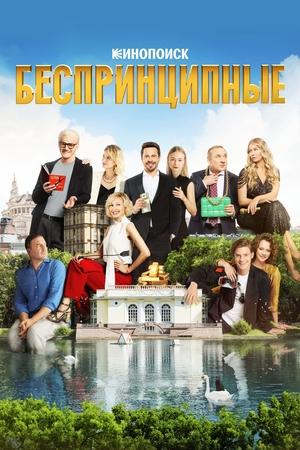 Серіал «Беспринципные» (2020 – ...)