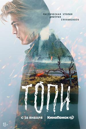 Сериал «Топи» (2021 – ...)