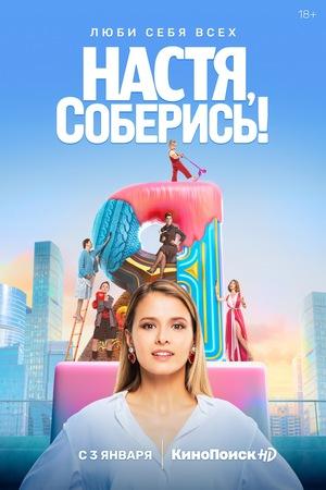 Сериал «Настя, соберись!» (2021)