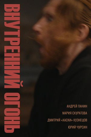 Фильм «Внутренний огонь» (2020)