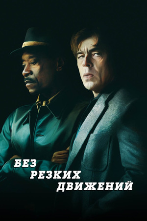 Фильм «Без резких движений» (2021)