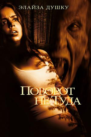 Фильм «Поворот не туда» (2003)