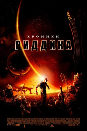Фильм «Хроники Риддика» (2004)