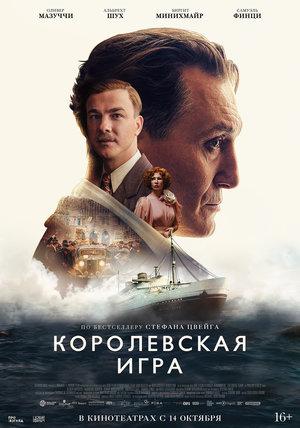Фильм «Королевская игра» (2021)